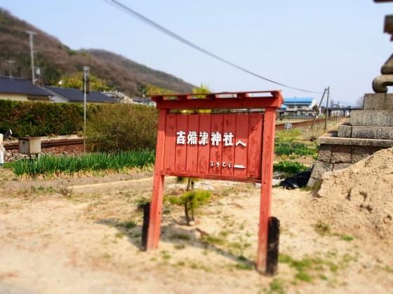 吉備津神社へ