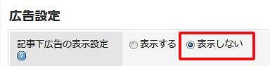 So-netブログ設定